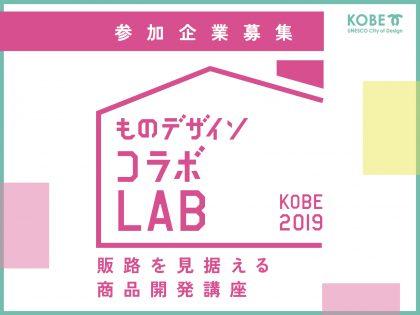 神戸市商品開発講座「ものデザインコラボLAB 2019」参加企業募集