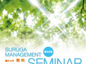 講演 7/25 第42回スルガ・マネジメントセミナー「小さな企業が生き残る~デザイン力で生き残る小さな企業の戦略~」@d-labo静岡