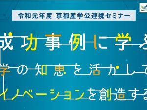 講演 7/31 京都産学公連携セミナー「伝統工芸×大学×デザインから考えるモノづくり」@京都リサーチパーク(KRP)