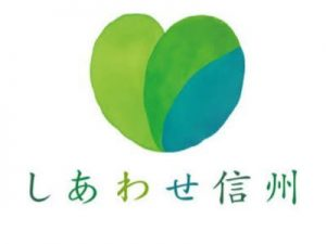 長野県商品開発講座「信州ブランドプロダクト育成支援事業」説明会参加企業募集