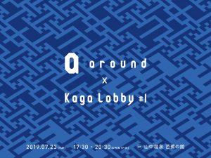 【 加賀 LOBBY #1 】2019年7月23日(火)17:30〜20:30(満員御礼)