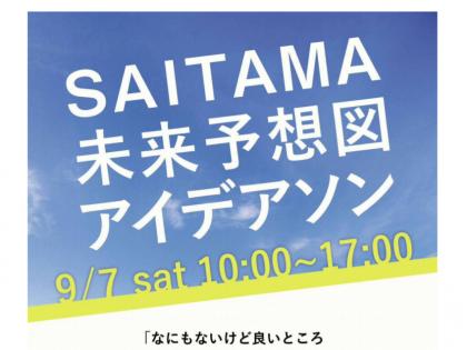 イベント 9/7「SAITAMA 未来予想図アイデアソン」