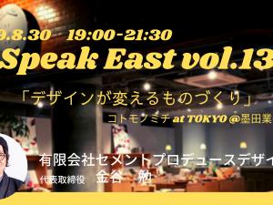 トークイベント 8/30 Speak East vol.13 〜デザインが変えるものづくり〜@コトモノミチ at TOKYO