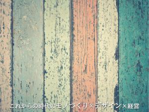 講演 8/29 これからの時代のモノづくり×デザイン×経営「 デザインの視点から考える 流通を見据えた商品開発の活動の進め方」@旭川リサーチセンター
