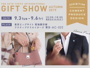 The 88th TOKYO INTERNATIONAL Gift Show Autumn 2019 へ出展