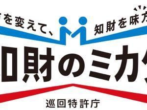 セミナー 8/28「 小さな会社のデザインと知財」@星野リゾートOMO7 旭川