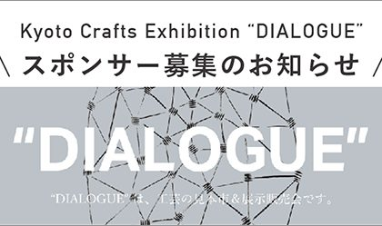 """【KOUGEI NOW 2020 Kyoto Crafts Exhibition """"DIALOGUE""""】 スポンサー募集のお知らせ"""