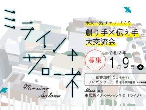 セミナー 1/9 未来へ残すモノづくり 創り手×伝え手 大交流会 第1回「ミライノ+サローネ」