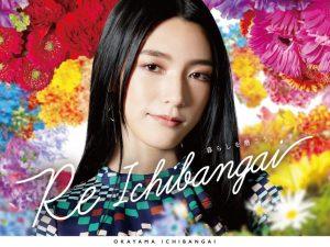 岡山一番街 2019-2020 年間プロモーション 「Re Ichibangai   暮らしを磨こう。」