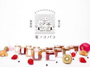 滋賀県竜王町  地域ブランド「竜ノコバコ」