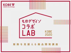 神戸市商品開発講座「ものデザインコラボLAB 2020」参加企業募集