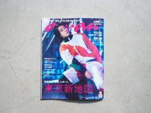 雑誌【an・an 】no.2196号掲載のお知らせ