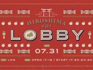 <開催中止>【 HIROSHIMA LOBBY #1】2020年7月31日( 金)