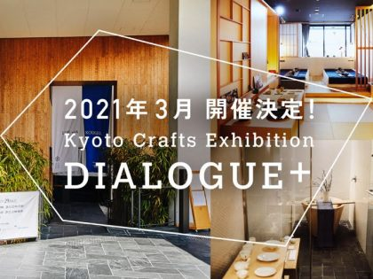 2021年3月「Kyoto Crafts Exhibition DIALOGUE + 」開催決定!