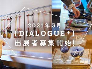 「Kyoto Crafts Exhibition DIALOGUE + 」出展者募集開始のお知らせ
