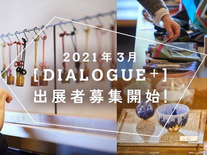 「Kyoto Crafts Exhibition DIALOGUE + 」出展者募集開始のお知らせ