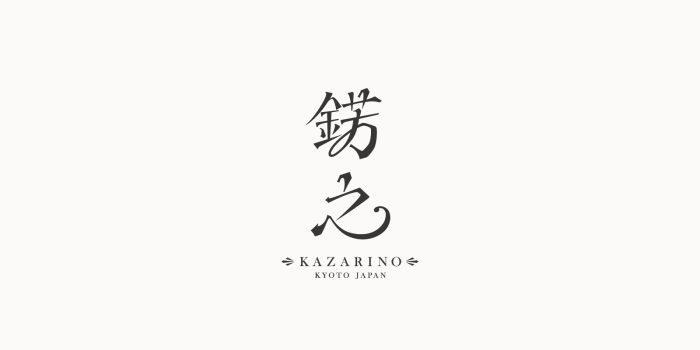 錺之-kazarino-