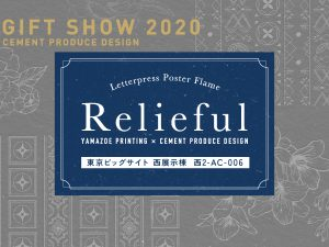 出展&セミナー 10/7-9  【The 90th TOKYO INTERNATIONAL Gift Show Autumn 2020】