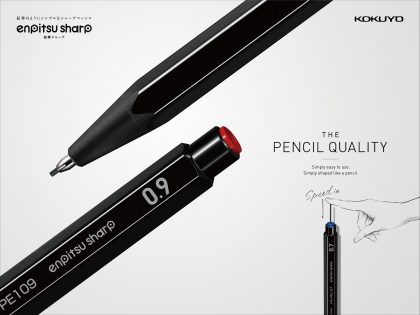 コクヨ株式会社 / 鉛筆シャープ