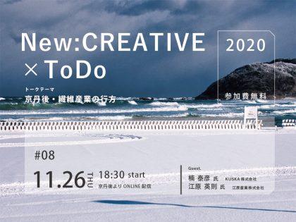 オンラインセミナー 11/26「New CREATIVE #08」