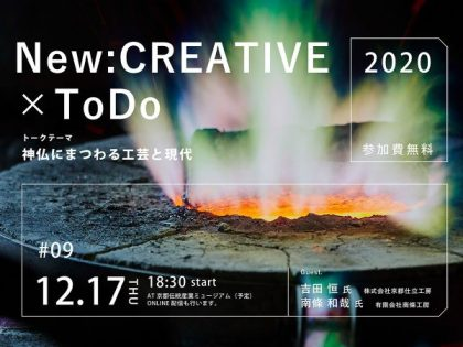 オンラインセミナー 12/17「New CREATIVE #09」