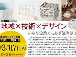 セミナー 3/17「地域×技術×デザインー小さな企業でも必ず強みはあるー」@つやま産業塾 市民公開講座