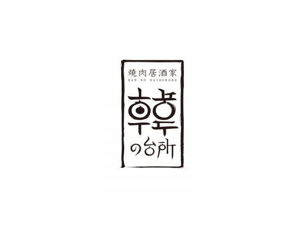 焼肉居酒家 韓の台所