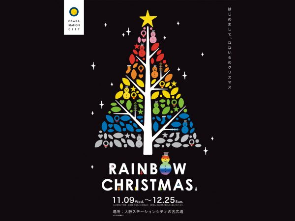 OSAKA STATION CITY RAINBOW CHRISTMAS