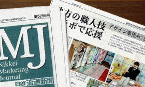 日経MJ新聞に掲載