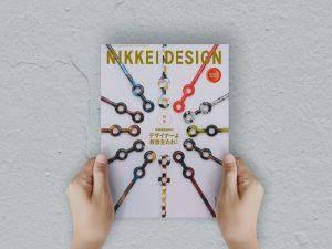 雑誌【日経デザイン 2012年12月号】にCEMENT特集が掲載