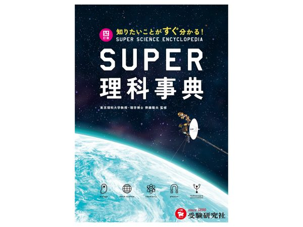 SUPER理科事典