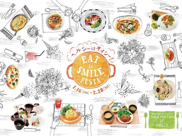 PARCO EAT & SMILE FESTA