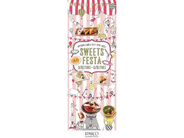 池袋PARCO SWEETS FESTA