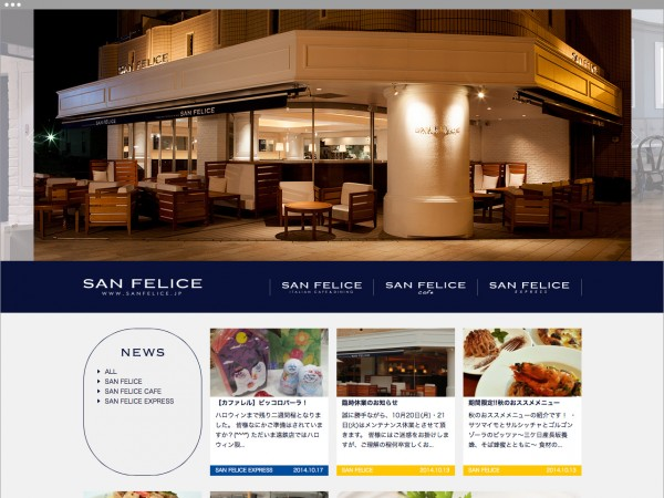 SAN FELICE レストランWEBサイト