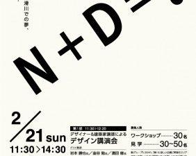トークセッション「デザインワークショップ」N+D=!