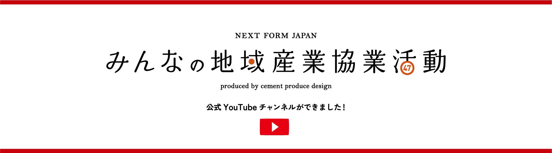 みんなの地域産業協業活動YouTubeチャンネル