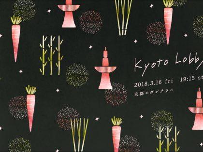 【 KYOTO LOBBY #4】2018年3月16日(金)