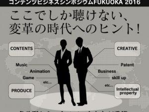 講演「ここでしか聴けない、変革の時代へのヒント!」コンテンツビジネスシンポジウムFUKUOKA