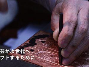 セミナー 9/11 京都の未来を拓く次世代産業人材活躍プロジェクト×京都職人工房「TO DO  -工芸が次世代へシフトするために」
