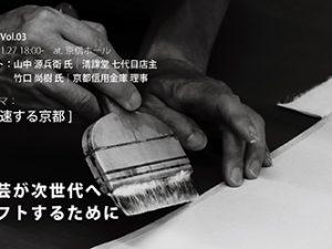 セミナー 11/27 京都の未来を拓く次世代産業人材活躍プロジェクト×京都職人工房「TO DO  -工芸が次世代へシフトするために」