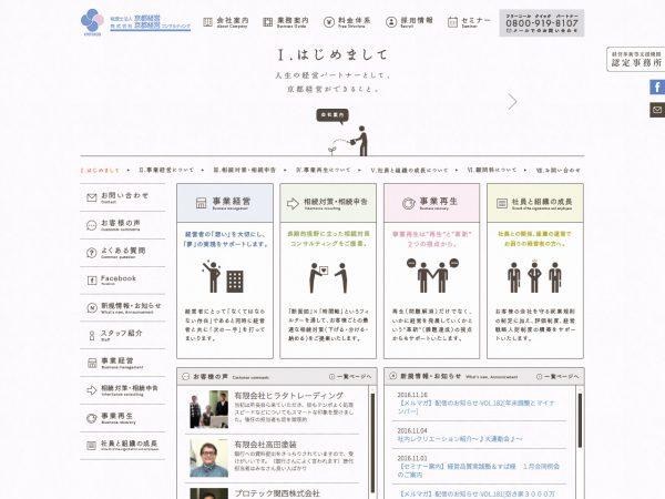 京都経営 WEBサイト