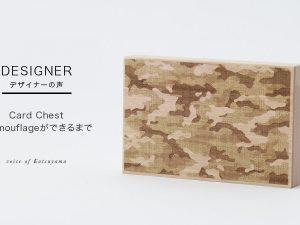 木製カードケース「Card Chest – camouflage」ができるまで