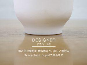 和と洋の様相を兼ね備えた新しい湯のみ「Trace Face cup」ができるまで