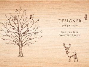 2つの顔をもつウッドプレート「face two face – tree」ができるまで