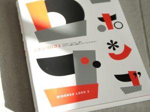 書籍【ニホンゴロゴ2】にCEMENTの制作事例が掲載
