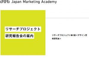 講演「コト(経験)、モノ(製品)、ミチ(流通・普及)のデザイン-地域創生×デザイン思考」日本マーケティング学会 リサーチプロジェクト