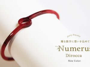 数字をデザインしたブレスレット「Numerus(ヌメルス)」に新色が登場