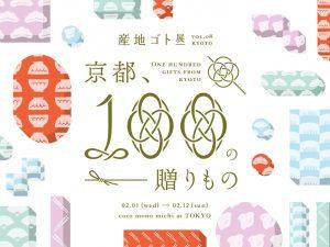 """「京都、100 の贈りもの」 産地ゴト展 vol.08 """"京都""""【コトモノミチ at TOKYO】"""