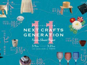 「次世代へつなぐモノづくり展」Next Crafts Generation -Kanto Eleven Project-