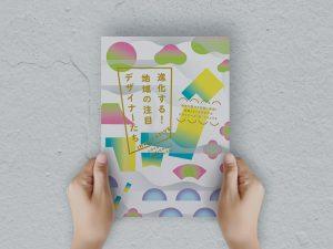 書籍【進化する!地域の注目デザイナーたち】にCEMENTの制作事例が掲載
